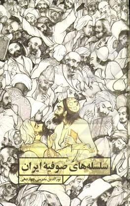 سلسله های صوفیه ایران