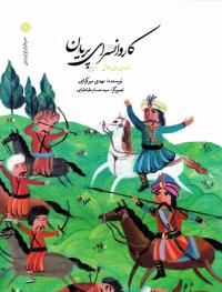 سرداران ایران زمین 7: کاروانسرای پریان
