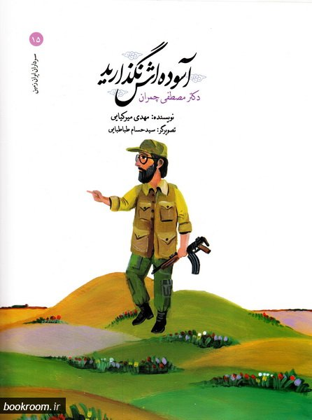 سرداران ایران زمین 15: آسوده اش نگذارید