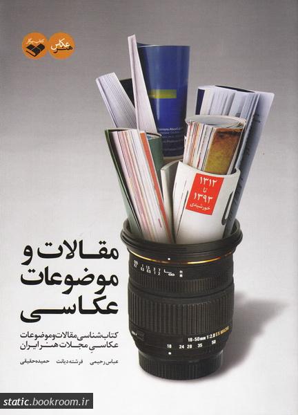 مقالات و موضوعات عکاسی: کتابشناسی مقالات و موضوعات عکاسی مجلات هنر ایران 1312 تا 1393