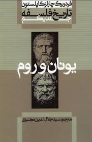 تاریخ فلسفه - جلد اول: یونان و روم