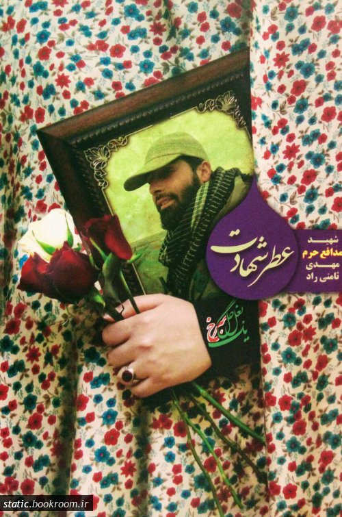 عطر شهادت: شهید مدافع حرم مهدی ثامنی راد به روایت همسر