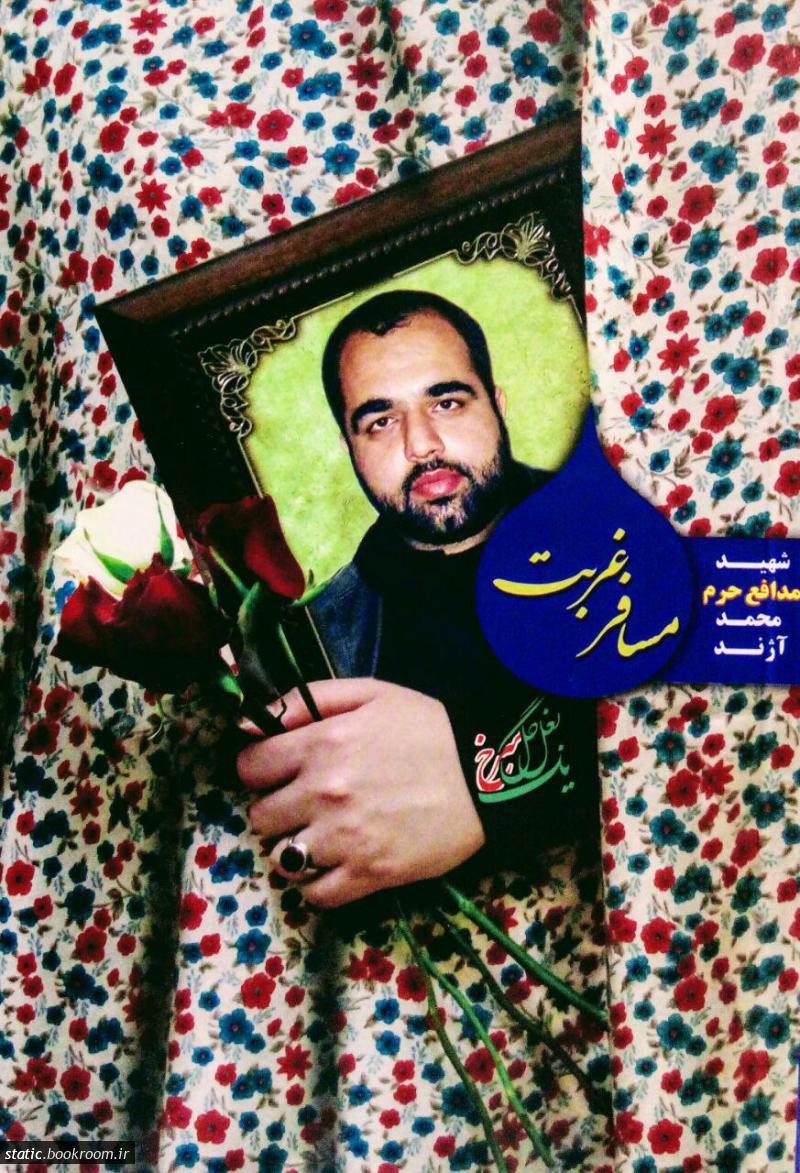 مسافر غربت: شهید مدافع حرم محمد آژند به روایت مادر و همسر