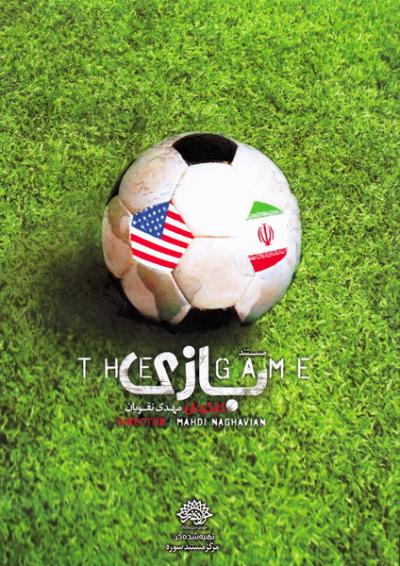 لوح فشرده مستند بازی