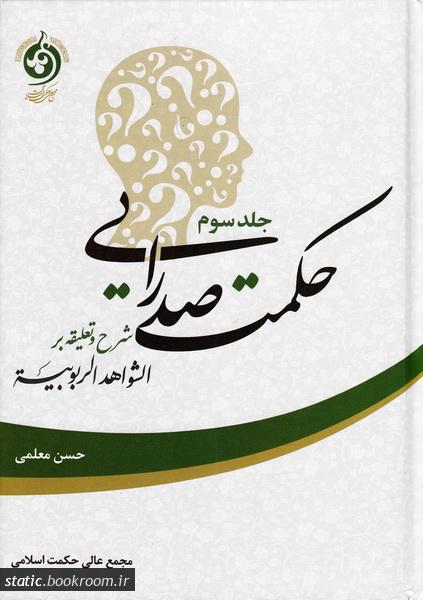 حکمت صدرایی: شرح و تعلیقه بر الشواهد الربوبیه - جلد سوم