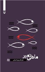 ماهی نمیر، باش که دریا بیاورم: غزل های پوریا شیرانی