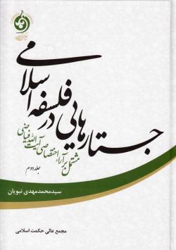 جستارهایی در فلسفه اسلامی: مشتمل بر آراء اختصاصی آیت الله فیاضی - جلد دوم