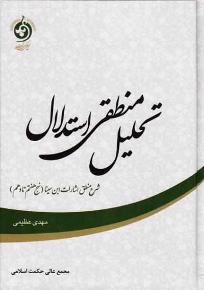 تحلیل منطقی استدلال: شرح منطق اشارات ابن سینا (نهج هفتم تا دهم)