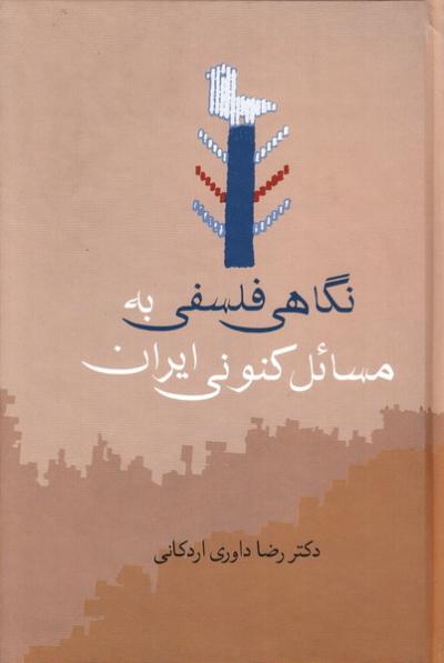 نگاهی فلسفی به مسائل کنونی ایران