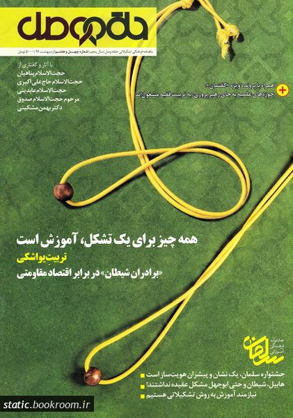 ماهنامه فرهنگی تشکیلاتی حلقه وصل شماره 47