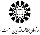سازمان مطالعه و تدوین کتب علوم انسانی دانشگاه ها (سمت)