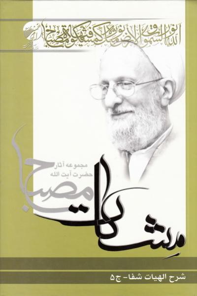 شرح الهیات شفا - جلد پنجم (مشکات)