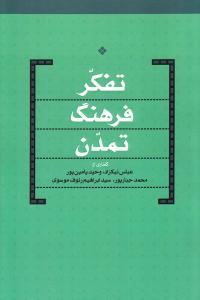 تفکر، فرهنگ، تمدن: گفتاری از عباس نیکزاد، وحید یامین پور، محمد جبارپور، سید ابراهیم رئوف موسوی