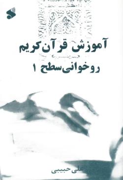 آموزش قرآن کریم (روخوانی) - سطح یک