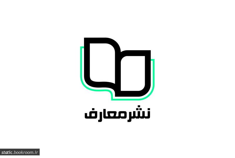دفتر نشر معارف