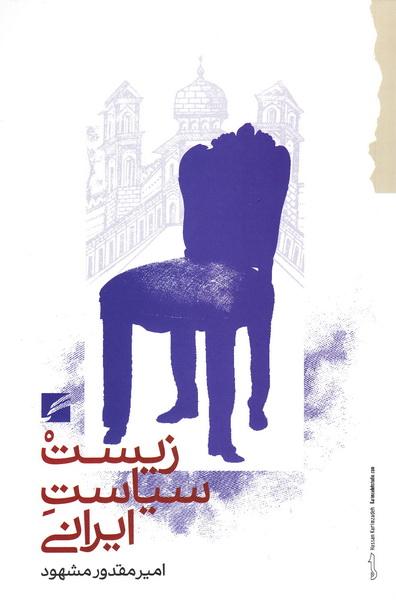 زیست سیاست ایرانی: تبارشناسی بخشی از حقیقت زندگی جاری
