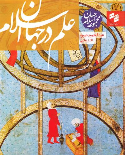 علم در جهان اسلام