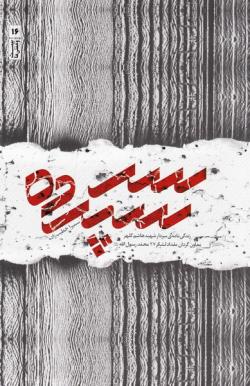 سرسپرده: روایتی کوتاه از زندگی شهید هاشم کلهر