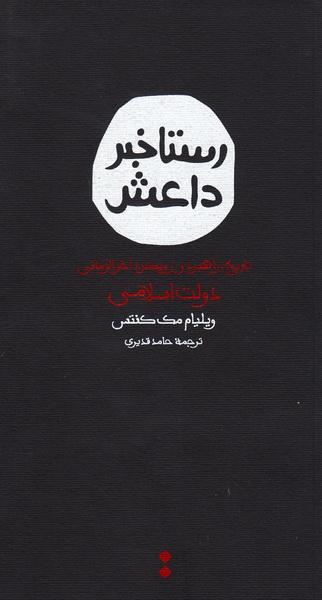 رستاخیز داعش: تاریخ، راه برد و رویکرد آخرالزمانی دولت اسلامی