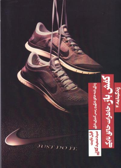 کفشباز؛ خاطرات خالق نایکی