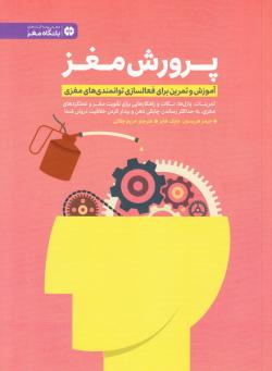 پرورش مغز: آموزش و تمرین برای فعالسازی توانمندی های مغزی
