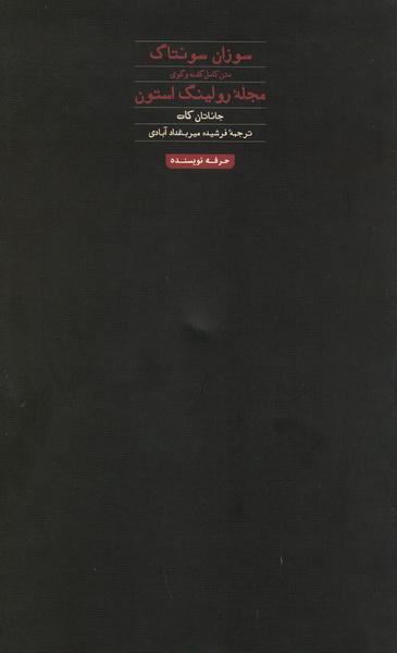 سوزان سونتاگ: متن کامل گفت و گوی مجله رولینگ استون