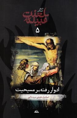 تاریخ فرهنگی قبیله لعنت - جلد پنجم: ادوار رفته بر مسیحیت