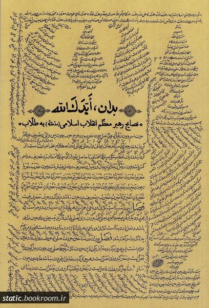 بدان، ایدک الله (نصایح رهبر معظم انقلاب اسلامی (مدظله) به طلاب)
