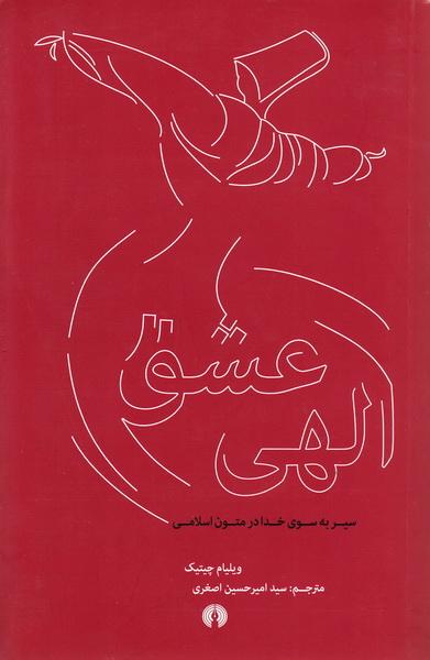 عشق الهی؛ سیر به سوی خدا در متون اسلامی