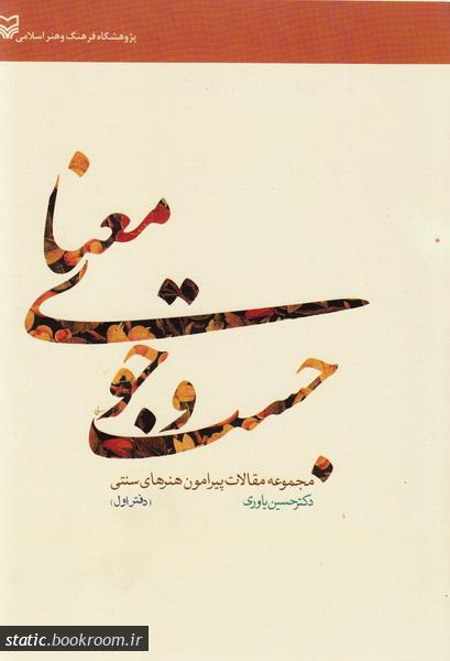 جست و جوی معنا: مجموعه مقالاتی درباره هنرهای سنتی ایران