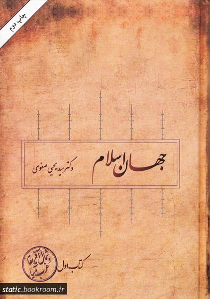 جهان اسلام - کتاب اول: شمال آفریقا و غرب آسیا