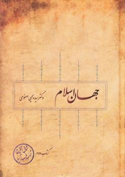 جهان اسلام - کتاب دوم: شمال آفریقا و جنوب غرب آسیا