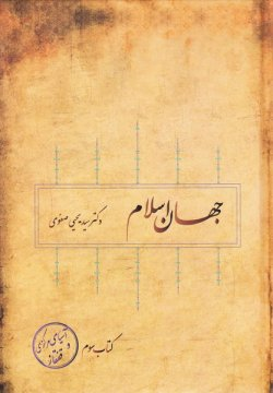 جهان اسلام - کتاب سوم: آسیای مرکزی و قفقاز