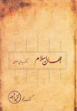 جهان اسلام - کتاب پنجم: غرب آفریقا