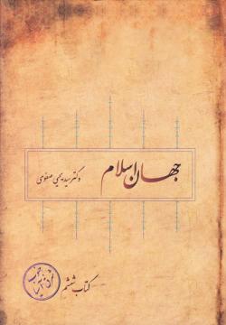 جهان اسلام - کتاب ششم: جنوب شرق آسیا