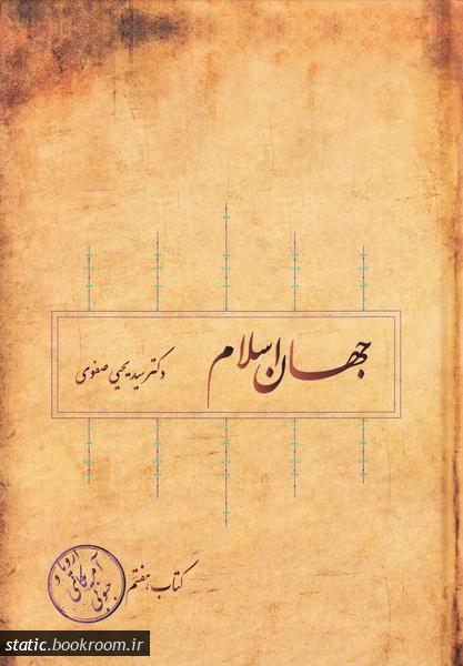 جهان اسلام - کتاب هفتم: اروپا و آمریکای جنوبی