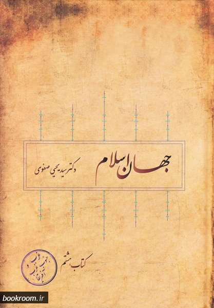 جهان اسلام - کتاب هشتم: غرب و جنوب غربی آفریقا