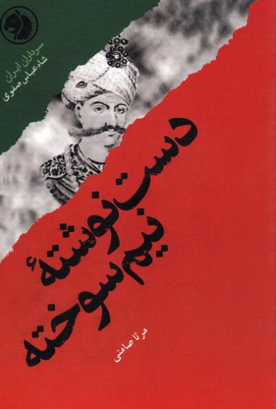سرداران ایران 13: دست نوشته نیم سوخته (بر اساس زندگی شاه عباس صفوی)