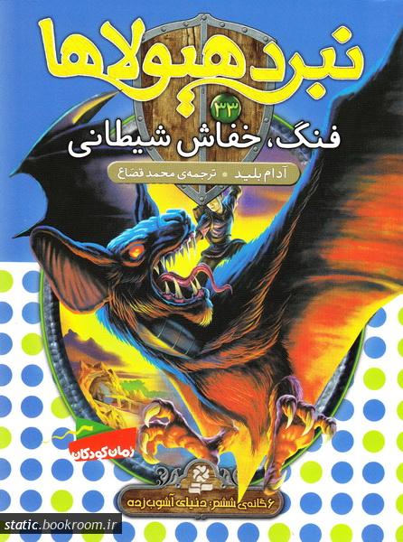 نبرد هیولاها 33: فنگ، خفاش شیطانی (6گانه ششم: دنیای آشوب زده)
