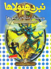 نبرد هیولاها 36: وسپیک، ملکه ی زنبورها (6گانه ششم: دنیای آشوب زده)
