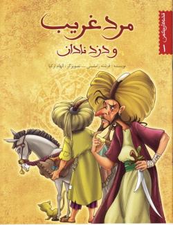 قصه های کهن 1: مرد غریب و دزد نادان