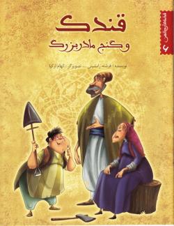 قصه های کهن6: قندک و گنج مادربزرگ