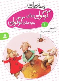 قصه های گوگولی برای بچه های گوگولی (دوره ده جلدی)