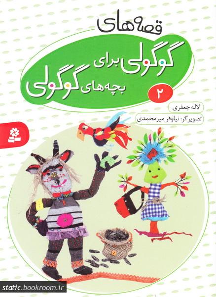 قصه های گوگولی برای بچه های گوگولی - جلد دوم