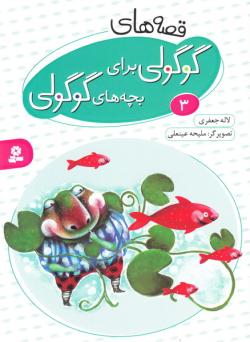 قصه های گوگولی برای بچه های گوگولی - جلد سوم