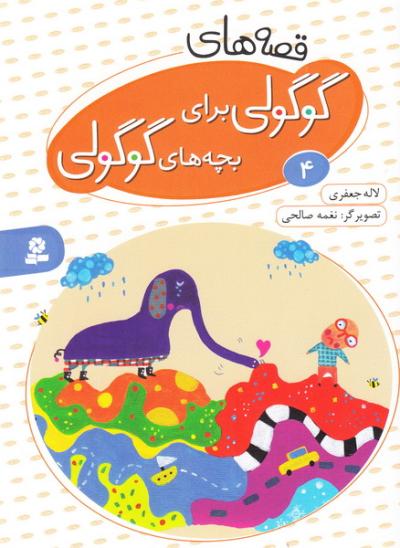 قصه های گوگولی برای بچه های گوگولی - جلد چهارم