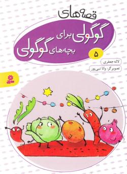 قصه های گوگولی برای بچه های گوگولی - جلد پنجم