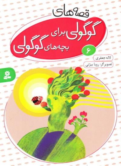 قصه های گوگولی برای بچه های گوگولی - جلد ششم