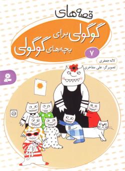 قصه های گوگولی برای بچه های گوگولی - جلد هفتم
