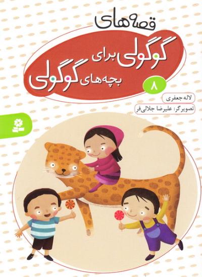قصه های گوگولی برای بچه های گوگولی - جلد هشتم